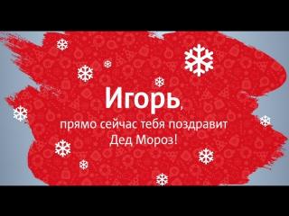 С Новым Годом, Игорь!