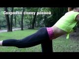 Как Похудеть в Ногах¦ Упражнения для Внутренней Поверхности Бедра