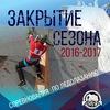 🤘  Закрытие ледолазного сезона в Барнауле 💪👈