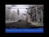 В сети появилось видео перевернувшегося под Балтийском «КИА»