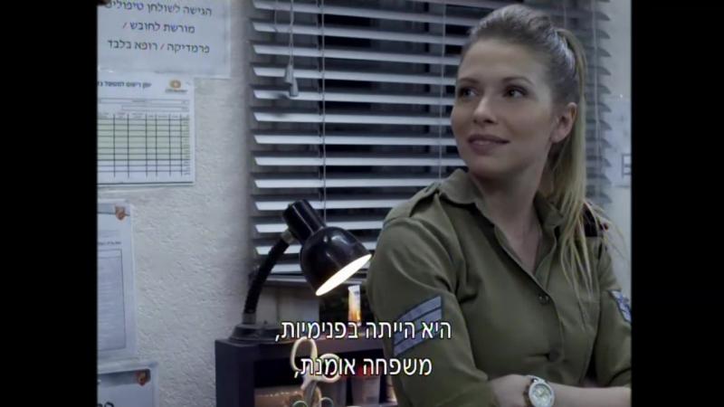 Израильский сериал - Медсанчасть Таагад 33 008 серия(с субтитрами на иврите).mpg