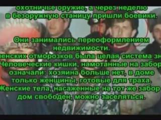А.Шляхов- как чеченцы вырезали русских в Чечне.