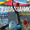 Чемпионат Алтайского края по ледолазанию