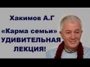 Хакимов А Г Карма семьи УДИВИТЕЛЬНАЯ ЛЕКЦИЯ