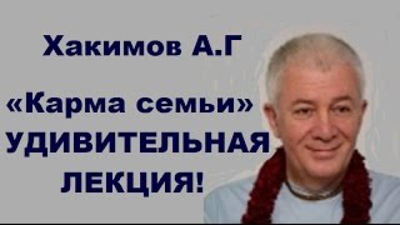 Хакимов А.Г «Карма семьи» УДИВИТЕЛЬНАЯ ЛЕКЦИЯ!