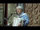 Валерий Сёмин создатель группы «Белый день», уникальный музыкант, баянист и ара ...