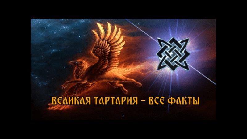 ВЕЛИКАЯ ТАРТАРИЯ - ВСЕ ФАКТЫ