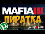 MAFIA 3 НА ПИРАТКЕ (torrent) | КАК СКАЧАТЬ И УСТАНОВИТЬ | БЕСПЛАТНО