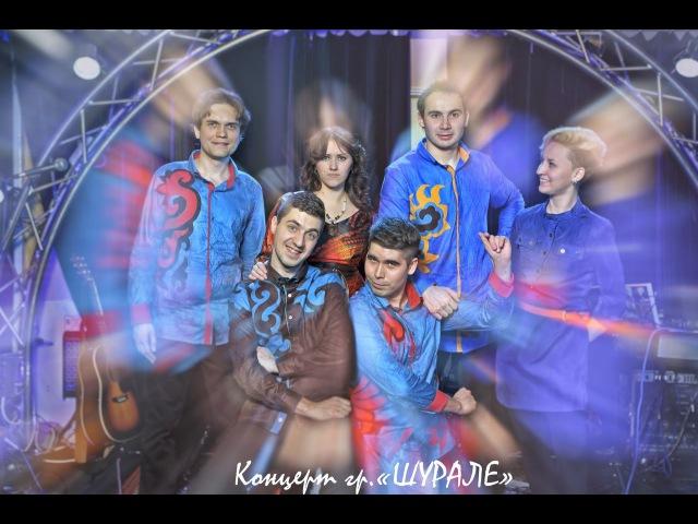 Концерт группы Шурале в Клубе Алексея Козлова