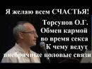 ЗНАНИЯ от О.Г. Торсунова. Обмен кармой во время секса. К чему ведут внебрачные половые связи