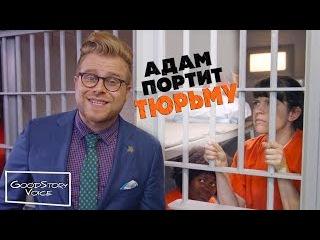 Как тюрьмы наживаются на заключенных [Адам портит все / Adam Ruins Everything от GSV]