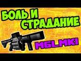 БОЛЬ И СТРАДАНИЕ с MGLMK1 против Танков !!! [ Блокада ] ( Летсплей )