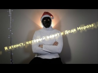Предисловие №1. Я атеист, который верит в Деда Мороза