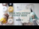 Вяжем Кукол Крючком Ореховый Мишка Выпуск 4 Малышка-школьница. Часть 3