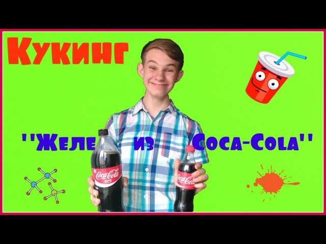 Кукинг-Желе из Coca-Cola