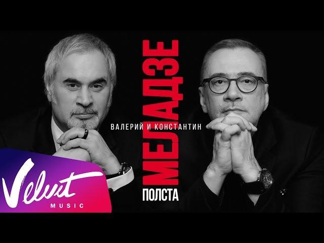 Братья Меладзе: Юбилейный концерт «Полста» (Государственный Кремлевский Дворец...