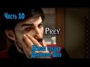 Прохождение Prey 2017 №10 Жилая секция Даниэлла Шоу прей2 прей prey prey2017 prey2