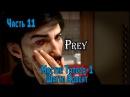 Прохождение Prey 2017 №11 Мостик Талоса 1 Шаттл Адвент прей2 прей prey prey2017 prey2