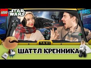 Lego Star Wars 75156 Имперский шаттл Кренника - обзор из межгалактического такси