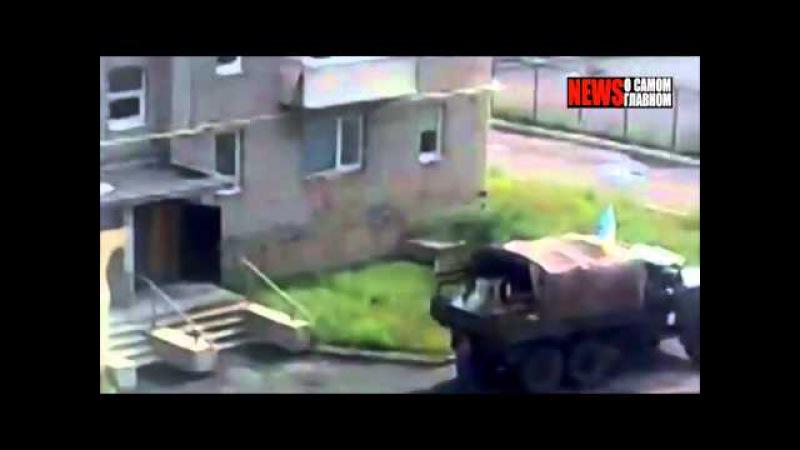 Мародёрство ВСУ в Авдеевке. Видео очевидца 07.03.2015