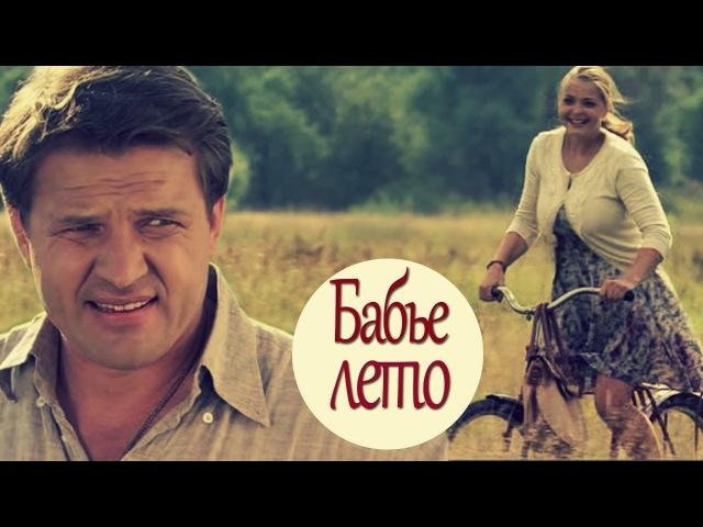 Бабье лето - ЛЕГКАЯ И ПРИЯТНАЯ Мелодрама фильмы 2016 Русские мелодрамы фильмы!