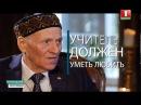Академик Шалва Амонашвили. Актуальное интервью