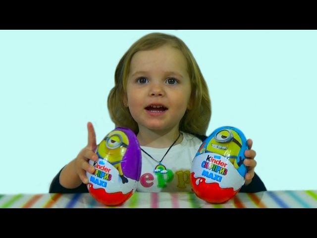 Миньйоны Киндер Макси яйца сюрприз игрушки распаковка Kinder Maxi Minions surprise eggs toys » Freewka.com - Смотреть онлайн в хорощем качестве