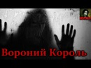 Истории на ночь - Вороний Король