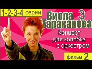Виола Тараканова. В мире преступных страстей - 3 (2006) Фильм 2. Концерт для колобка с оркестром. 1-4 серии.