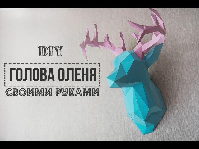 DIY Голова оленя Паперкрафт FANCY SMTH