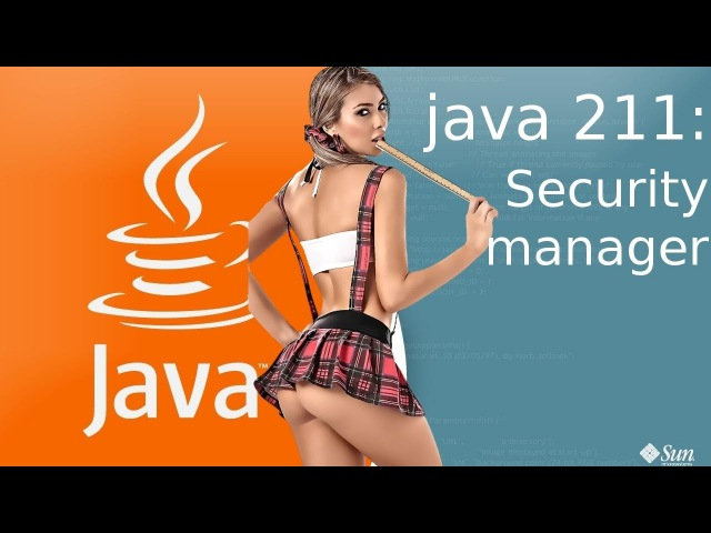 Урок Java 211: Security Manager