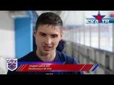 СКА ТВ: Вадим Шипачев о втором матче с