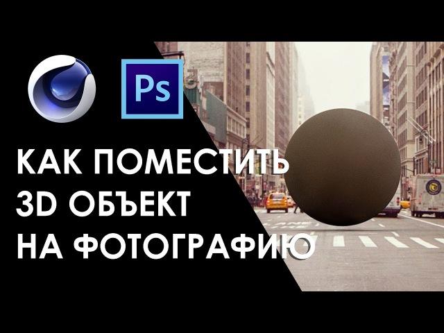 КАК ДОБАВИТЬ 3D ОБЪЕКТ В ФОТОГРАФИЮ