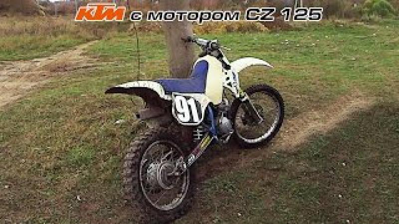 ✔ KTM с мотором CZ 125