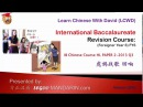 IB Chinese Course HL PAPER 1-2013 Q3 虎妈战歌 回响 P1 Edeo Free HD