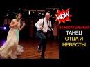 💃 Зажигательный свадебный танец невесты с отцом СВАДЬБА