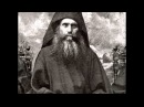 я не ваш Преподобный Силуан Афонский