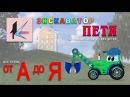 мультик про машинки - ЭКСКАВАТОР ПЕТЯ - АЛФАВИТ от А до Я