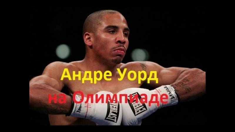 Андре Уорд на Олимпиаде Макаренко Уорд Классика бокса