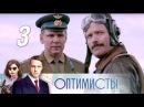 Оптимисты. 3 серия (2017) Драма, история, приключения @ Русские сериалы
