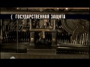 Государственная защита 1 сезон 6 серия