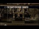 Государственная защита 1 сезон 7 серия