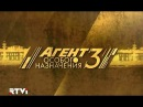 Агент особого назначения 3 сезон 15 серия