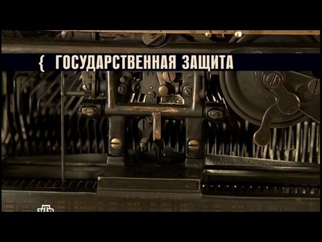 Государственная защита 1 сезон 11 серия