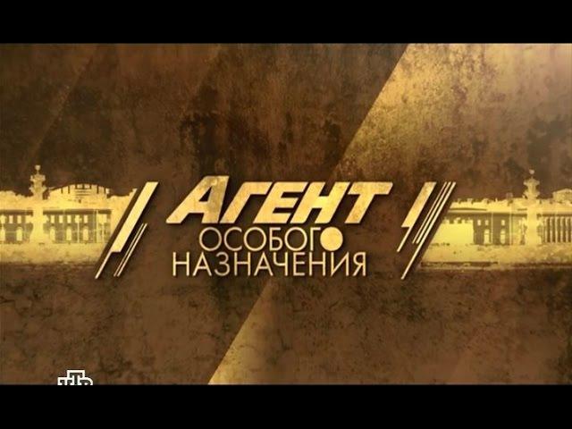 Агент особого назначения 1 сезон 4 серия