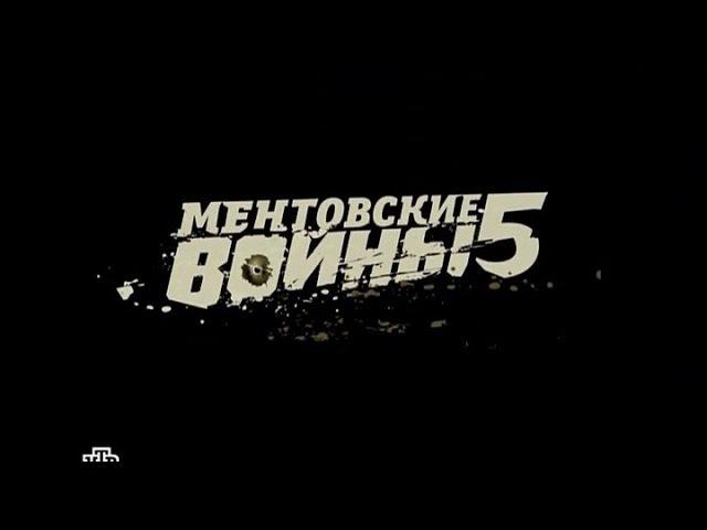Ментовские войны 5 сезон 6 серия