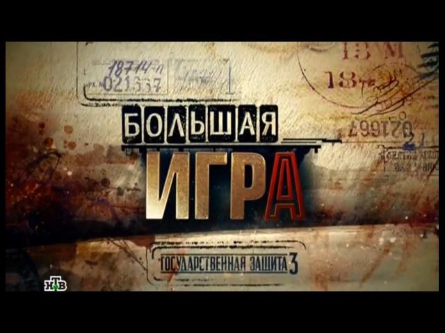 Государственная защита 3 сезон 15 серия