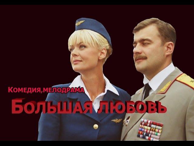 Очень классная комедия с уч.М.Пореченкова Ю.Меньшовой ОГРОМНАЯ ЛЮБОВЬ