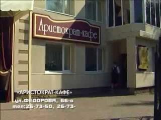 Аристократ-кафе (Гостиница «Геолог», город Сургут)