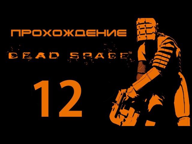 Dead Space - Прохождение - Продуктовый склад [12]